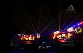 贵州毕节同心大厦灯光秀