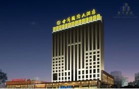 金茂国际大酒店灯光设计
