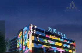力邦艺术楼景观照明设计