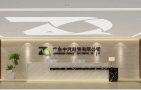 中汽租赁有限公司办公室