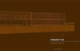 中海信创新产业城景观照明设计概念方案